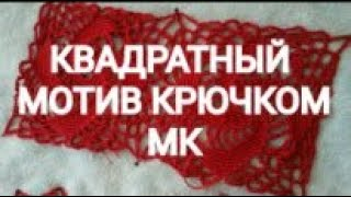 КАК СВЯЗАТЬ КВАДРАТНЫЙ МОТИВ КРЮЧКОМ/РУБИНОВАЯ ШАЛЬ/ВАРИАНТ 2/Croshet