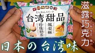 [日本零食]新發售的台灣口味滋露巧克力有夠厲害!! XDDD