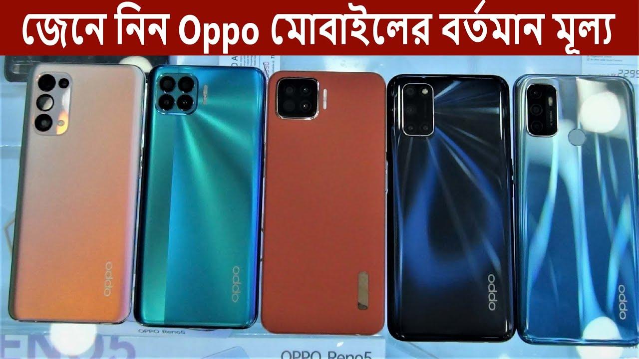Oppo mobile phone Price in Bangladesh 2021 | Oppo new model phone Price | Oppo mobile price list |