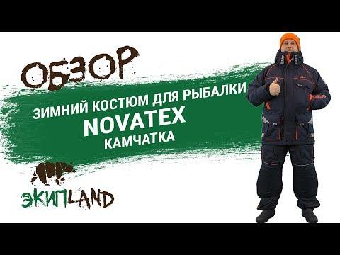 Зимний костюм NOVATEX Камчатка