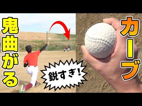 【変化球のコツ】三振を取れるカーブの投げ方!コツと握り方公開!【野球】
