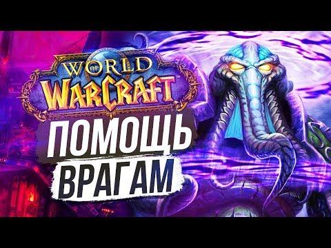 Манипуляции Н'Зота или ТУПОЙ ГЕРОЙ АЗЕРОТА / World Of Warcraft