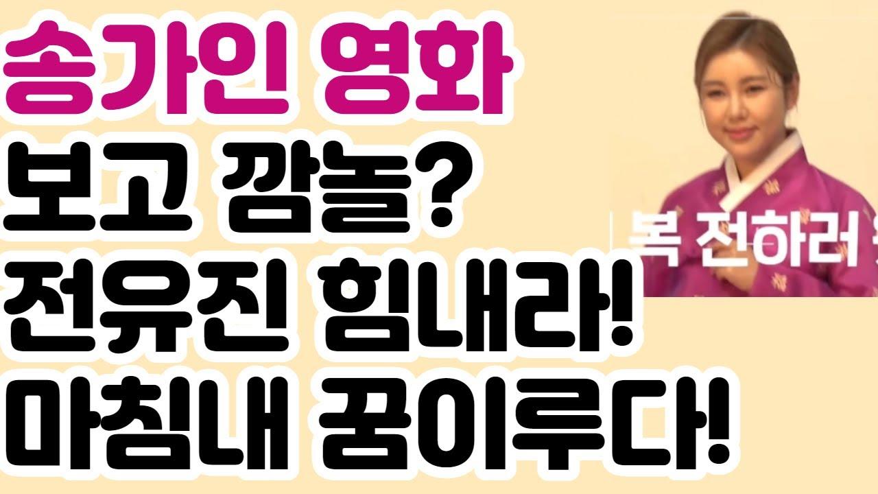 송가인영화 보고 깜놀? 전유진 힘내라! 마침내 꿈이루다!