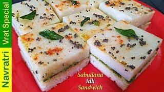 व्रत में बनाये सबसे टेस्टी व हेल्दी नाश्ता की आप आसानी से रोज़ बनाकर खायेंगे /Sabudana idli Sandwich