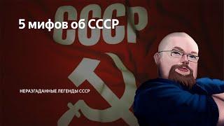 Ежи Сармат смотрит POLITSTURM 5 мифов об СССР