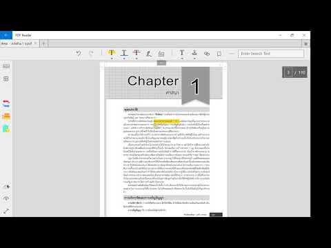 วิธีการคอมเมนต์ข้อความในไฟล์ PDF