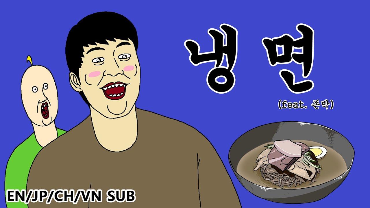 [짤툰 오리지널] 냉면 (feat. 존박)