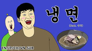 [Jjaltoon Original] Naengmyeon (feat. John Park)