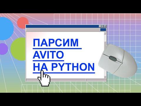 Парсинг сайта Avito с помощью Python (с нуля)