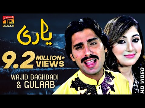 Wajid Ali Baghdadi And Gulaab  Yaari  Latest Song 2018  Latest Punjabi And Saraiki