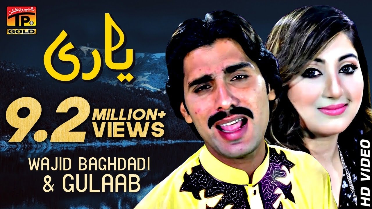 Download Wajid Ali Baghdadi And Gulaab    Yaari    Latest Song 2018    Latest Punjabi And Saraiki
