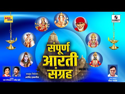 Aarti Sangraha | Marathi Aarti | Sumeet Music | Jukebox