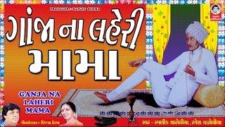 ગાંજા ના લહેરી મામા ( મામાદેવ ના ડાકલા ) || Ganja Na Lehari Mama