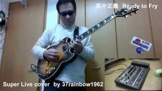 高中正義 No.41 Ready to Fly スーパーライブ ver. cover