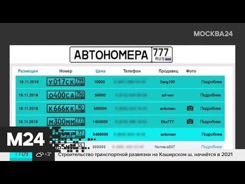 """""""Красивые"""" автомобильные номера можно будет купить официально - Москва 24"""