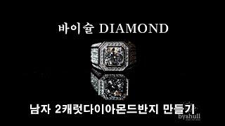 남자 2캐럿다이아몬드반지 핸드메이드 제작해드렸어요