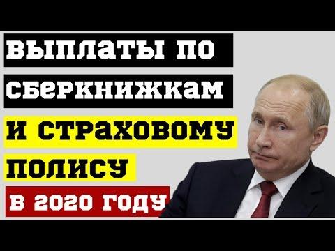 Сколько денег можно получить в этом году по советской сберкнижке или по полису Госстраха