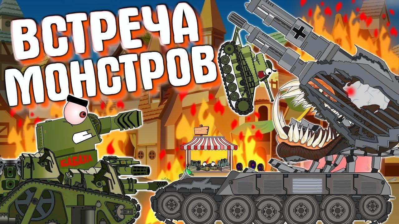 КВ-44 в столице. Встреча с монстром ВАФЕНТРАГЕРОМ.Мультики про танки.