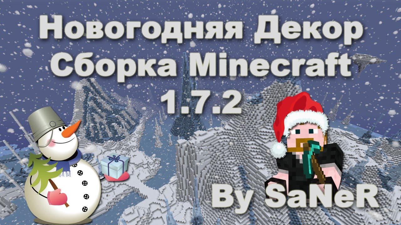 Зимние сборки майнкрафт