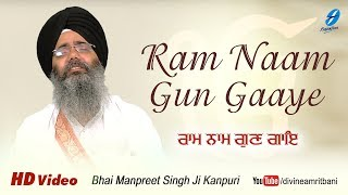 Ram Naam Gun Gaye (with meanings)   Bhai Manpreet Singh Ji Kanpuri   Shabad Gurbani Live Kirtan