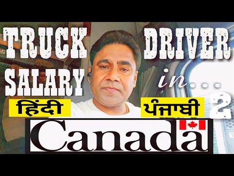 TRUCK DRIVER Salary (Earning) in  CANADA.ਟਰੱਕ ਡਰਾਈਵਰ ਕੈਨੇਡਾ ਵਿੱਚ ਕਿੰਨਾ ਪੈਸਾ ਕਮਾ ਲੈਂਦੇ ਨ।