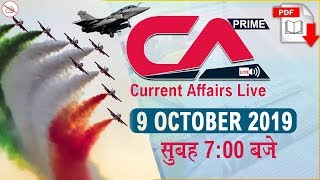 Current Affairs Live at 7:00 am   09 October 2019   UPSC, SSC, Railway, RBI, SBI, IBPS
