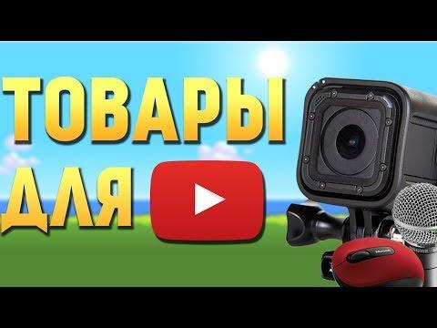Товары с алиэкспресс на русском / Бюджетные полезные вещи для блогера