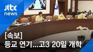 [속보] 등교 일주일 연기…고3 오는 20일 개학 / JTBC News