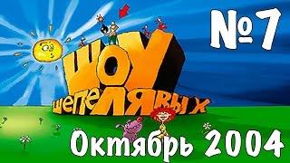 Шоу Шепелявых - выпуск №7