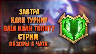 🔴Завтра Турнир кланов | ОБЗОРЫ С ЧАТА+РОЗЫГРЫШИ - Raid: Shadow legends