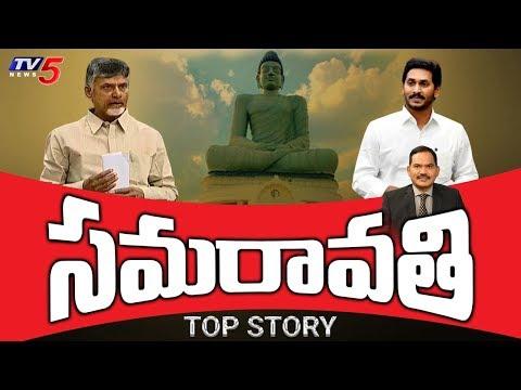 సమరావతి   Top Story Debate With SambaSivaRao   Special Debate   TV5 teluguvoice