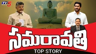 సమరావతి | Top Story Debate With SambaSivaRao | Special Debate | TV5