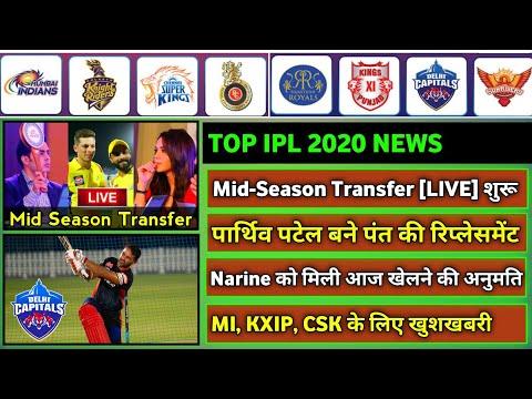 IPL 2020 - 9 Big News For IPL on 16 October (Mid-Season Transfer, Pant Replacement, CSK, MI vs KKR)
