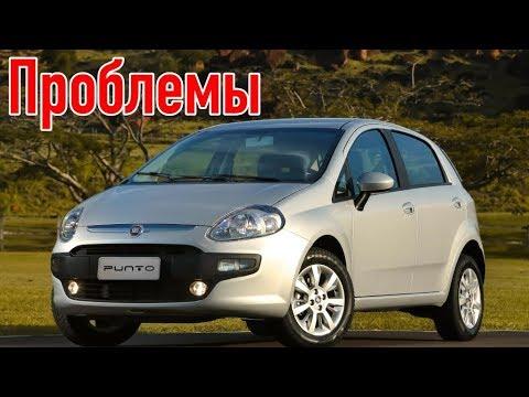 Фиат Пунто 3 слабые места | Недостатки и болячки б/у Fiat Punto III