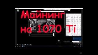 Майнинг на Nvidia GTX 1070 Ti. Потребление, разгон, скорость.