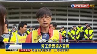 永豐餘在韓投資關廠 解雇勞工來台抗爭