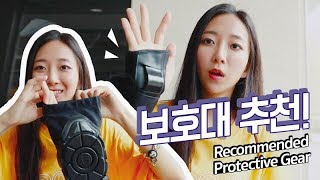 [Eng] Longboard with Me 보호대 추천…