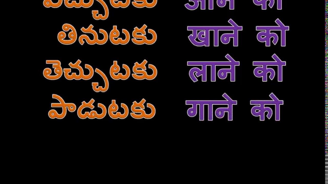 Youtube Main Verbs Hindi Telugu [ 720 x 1280 Pixel ]