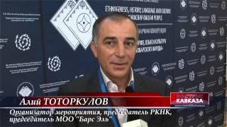 В Москве прошла конференция по истории карачаево-балкарского народа