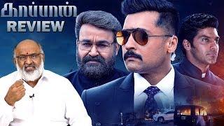 Kaappaan Movie Review By Vengat | Suriya | Mohanlal | Arya | K.V. Anand | Harris Jayaraj