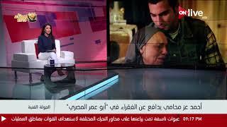 الجولة الفنية - أحمد عز محامي يدافع عن الفقراء في
