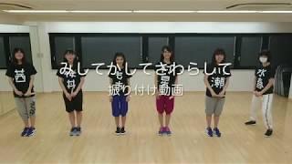 桜エビ〜ず「みしてかしてさわらして」ダンス動画
