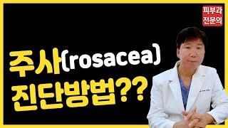 주사(rosacea) - 주사질환 진단방법은?[명동고운…