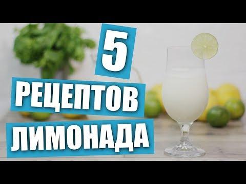 Сразу 5 рецептов домашнего лимонада / Рецепты и Реальность / Вып. 256