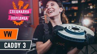 Как се сменят Комплект спирачни дискове на VW CADDY III Box (2KA, 2KH, 2CA, 2CH) - онлайн безплатно видео