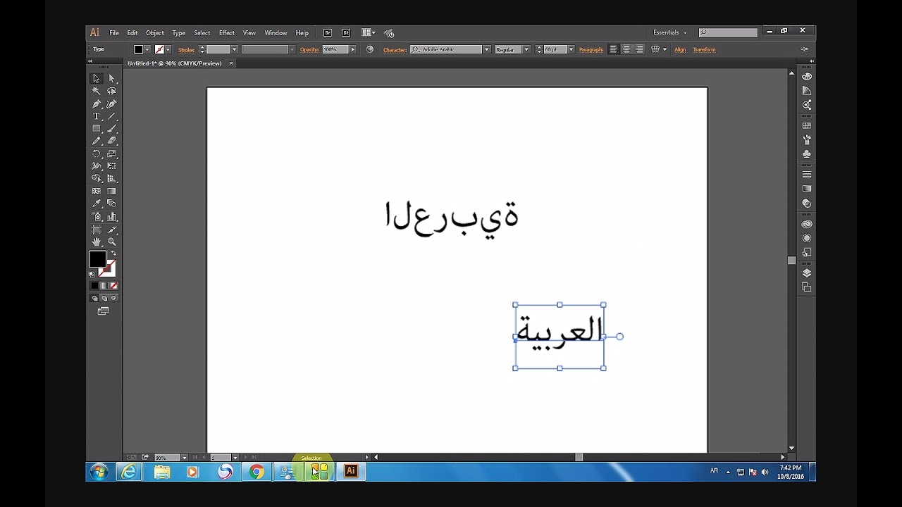 How to Fix Arabic and Hebrew typing Problems in Adobe Illustrator CC