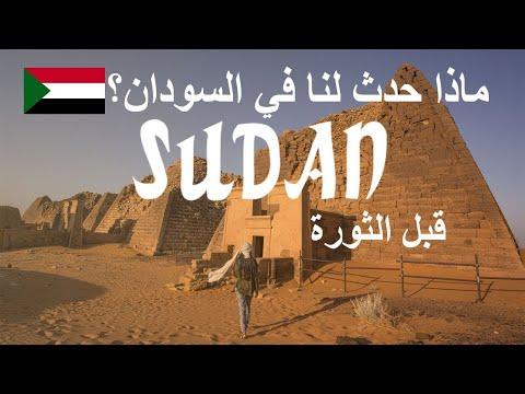 أهرامات في السودان؟ الوجهة الجديدة للسياحة العربية - الجزء الأول  Sudan Travel Guide