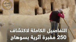 أكتشف ٢٥٠ مقبرة أثرية في سوهاج