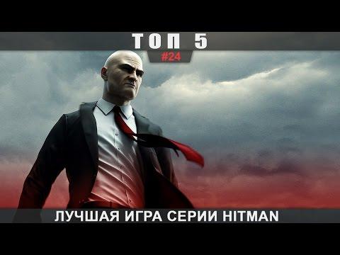ТОП 5 - #24 Лучшая игра серии Hitman