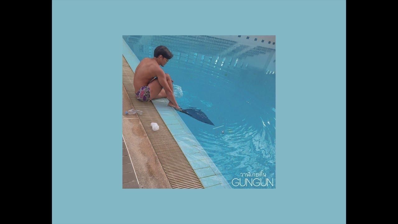 Photo of เนื้อเพลง วาฬ เกย ตื้น – GUNGUN – วาฬเกยตื้น [Official Audio]